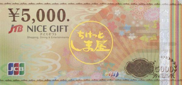 ナイスギフト 5,000円券