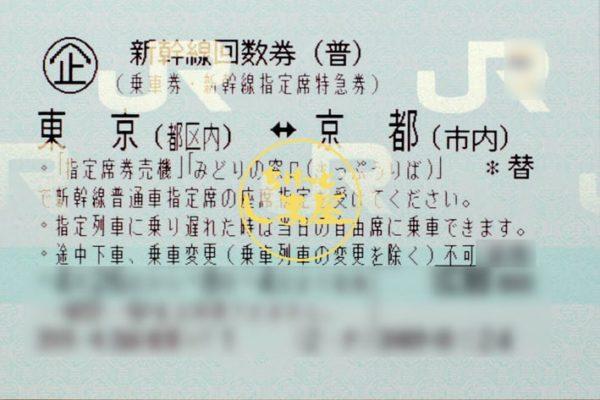 京都 東京 間 新幹線回数券