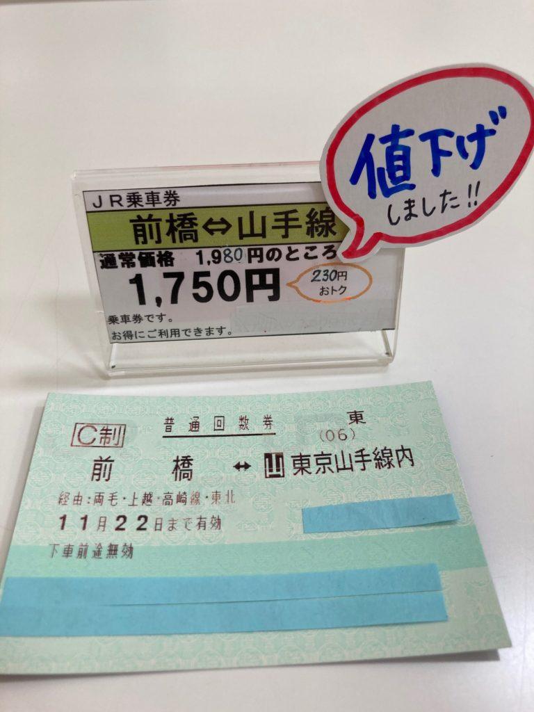 JR 前橋-山手線 乗車券値下げしました!