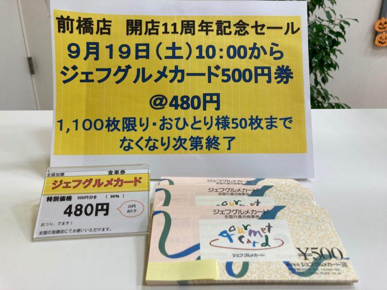 予告です!前橋店 開店11周年記念セール