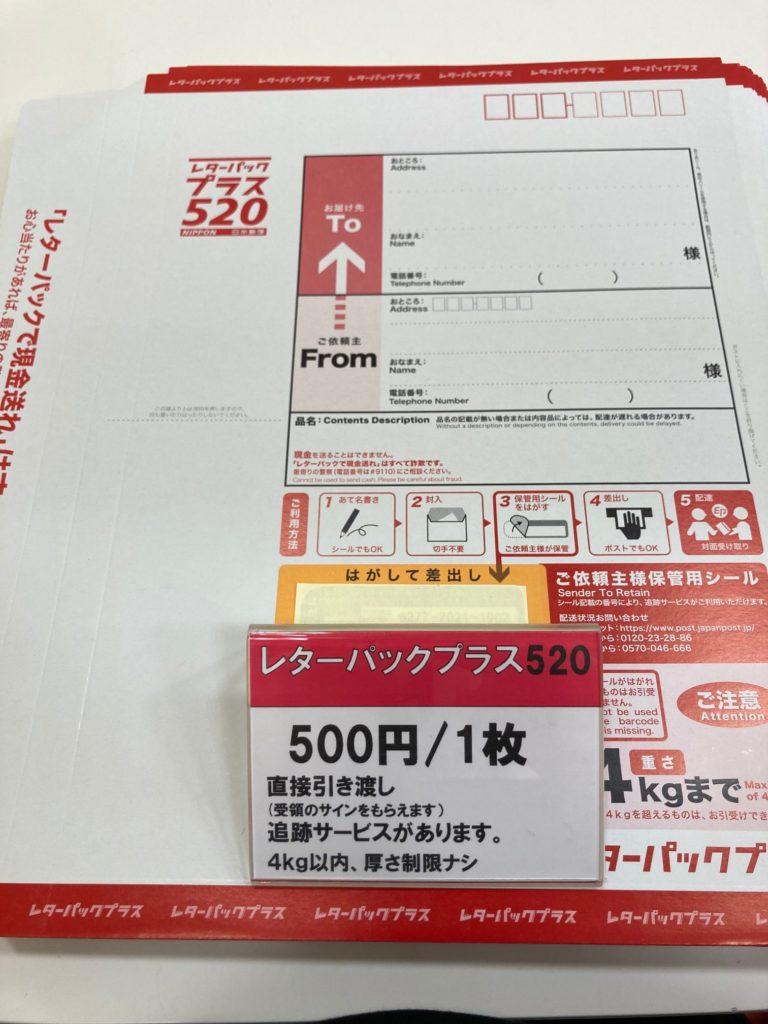 レターパックプラス @500円で販売中です
